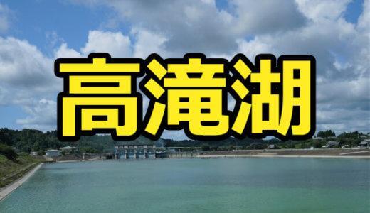 【1店舗】高滝ダム(湖)のレンタルボートは1店舗だけ!免許不要艇の有無などまとめました【バス釣り】