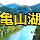 亀山湖レンタルボート
