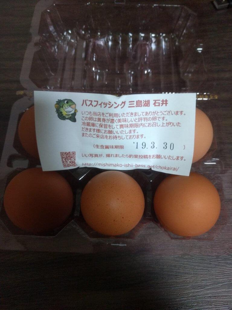 石井ボート店でもらった卵