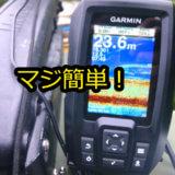 ガーミンストライカー4設定