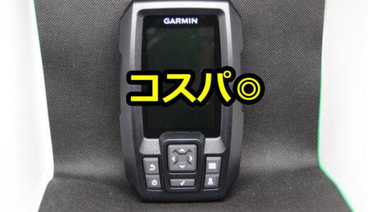 【初魚探】ガーミン(Garmin)ストライカー4買いました!初期設定編