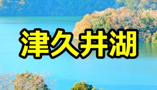 【全4店舗】津久井湖のバス釣りレンタルボート店まとめ!持ち込みの可否や免許不要艇の有無も調べました