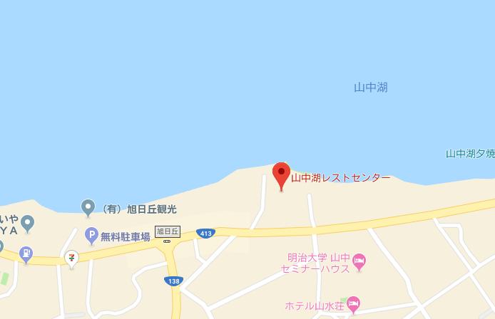 山中湖レストセンター