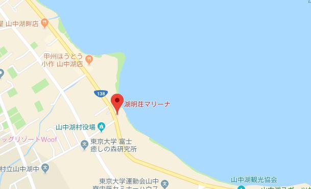 湖明荘マリーナ