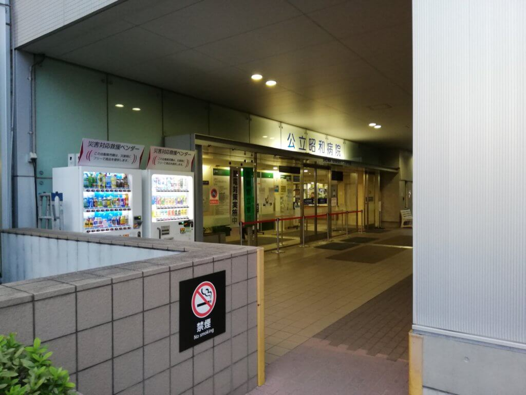 昭和病院の入り口