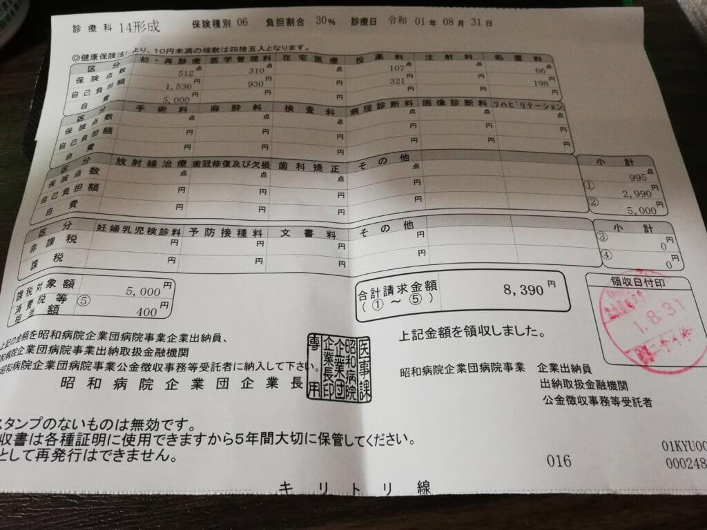 病院の領収書