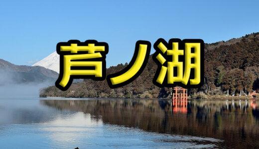 【8店舗】芦ノ湖のレンタルボート店まとめ!料金は一律なのでポイントで選ぼう!【バス釣り】