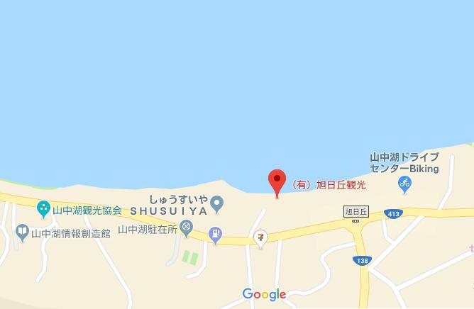 旭日丘観光