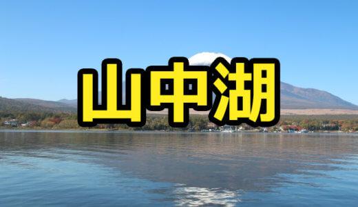 【17店舗】山中湖のレンタルボートまとめ!ワカサギ・バス含めすべての店舗をまとめました!【バス釣り】