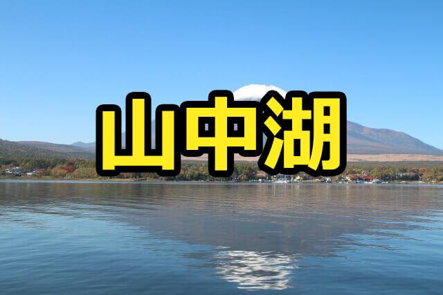 山中湖のレンタルボート