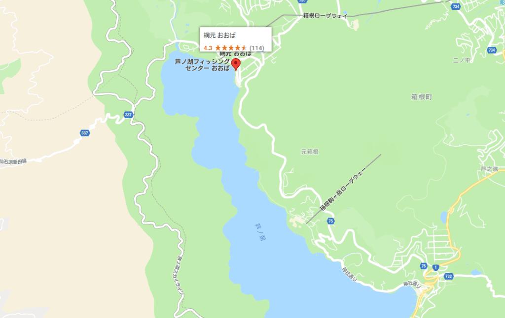 芦ノ湖フィッシングセンターおおば