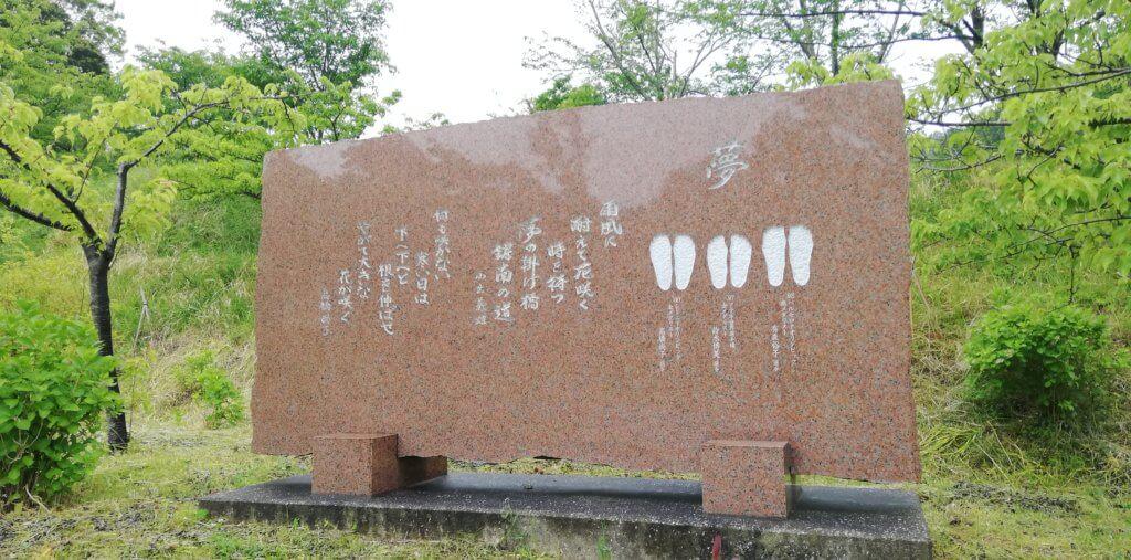 佐久間ダムの石碑