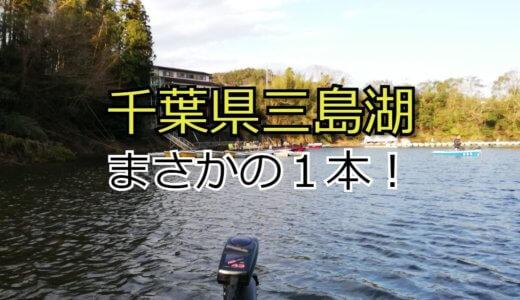 【釣果】2020年の三島湖はなかなか厳しい!釣れた場所やルアーなど