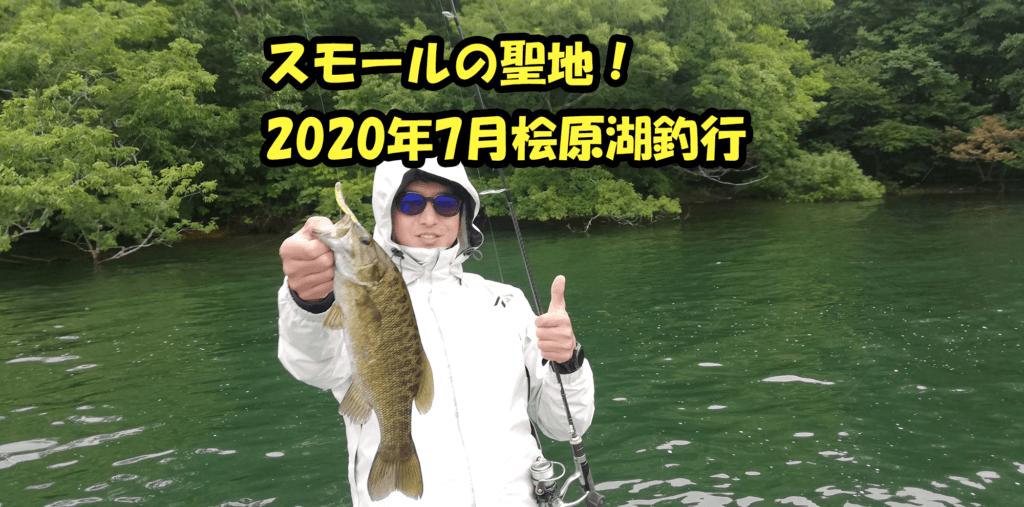 2020年7月の桧原湖釣行