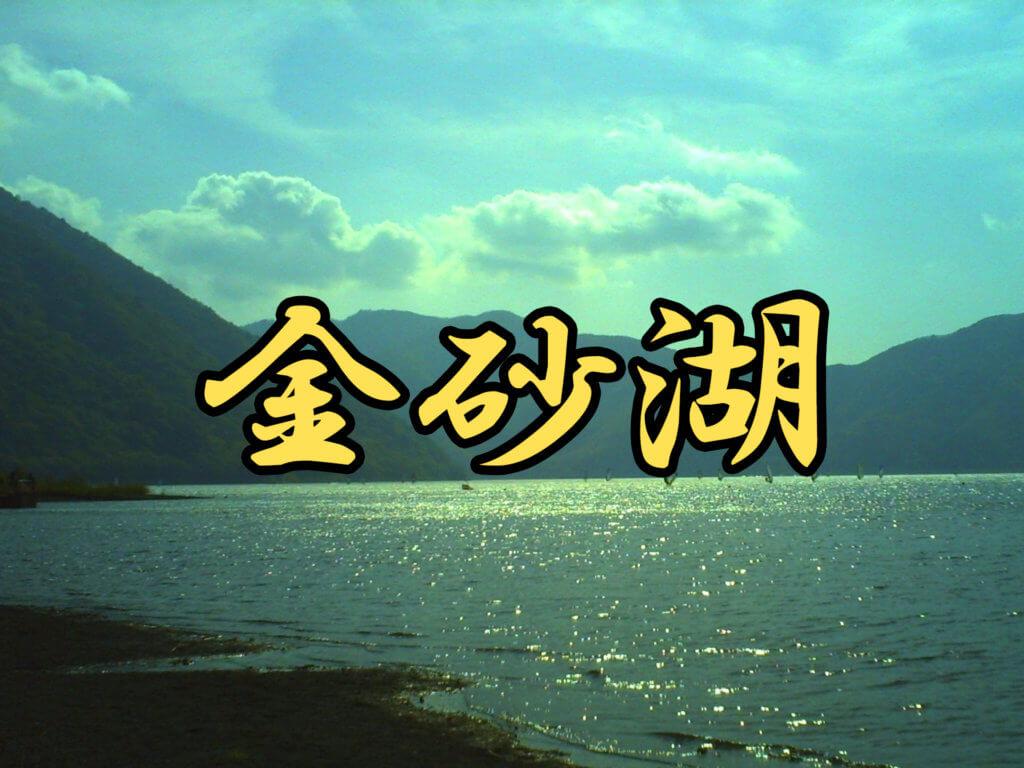 金砂湖のレンタルボート