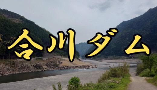 【1店舗】合川ダム・合川貯水池(和歌山県)ブラックバス釣りレンタルボート店まとめ 免許不要艇あり【バス釣り】