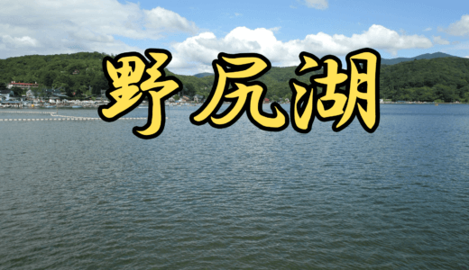 【7店舗】野尻湖ブラックバス釣りレンタルボート店まとめ【免許不要艇あり】