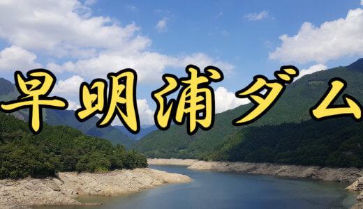 【4店舗】早明浦ダム(高知県)ブラックバス釣りレンタルボート店まとめ 免許不要艇あり