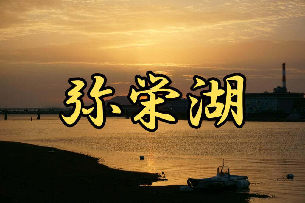 弥栄ダムレンタルボート