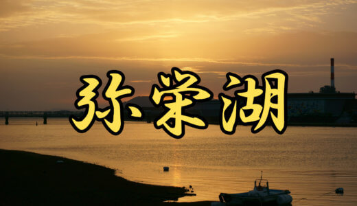 【1店舗】弥栄ダム・弥栄湖(広島県)ブラックバス釣りレンタルボート店まとめ 免許不要艇あり【バス釣り】