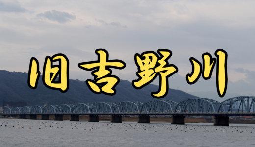 【2店舗】旧吉野川(徳島県)ブラックバス釣りレンタルボート店まとめ 免許不要艇あり【バス釣り】