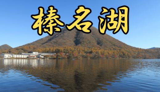 【免許不要艇はありません】榛名湖にあるバス釣りレンタルボート店まとめ【3店舗】