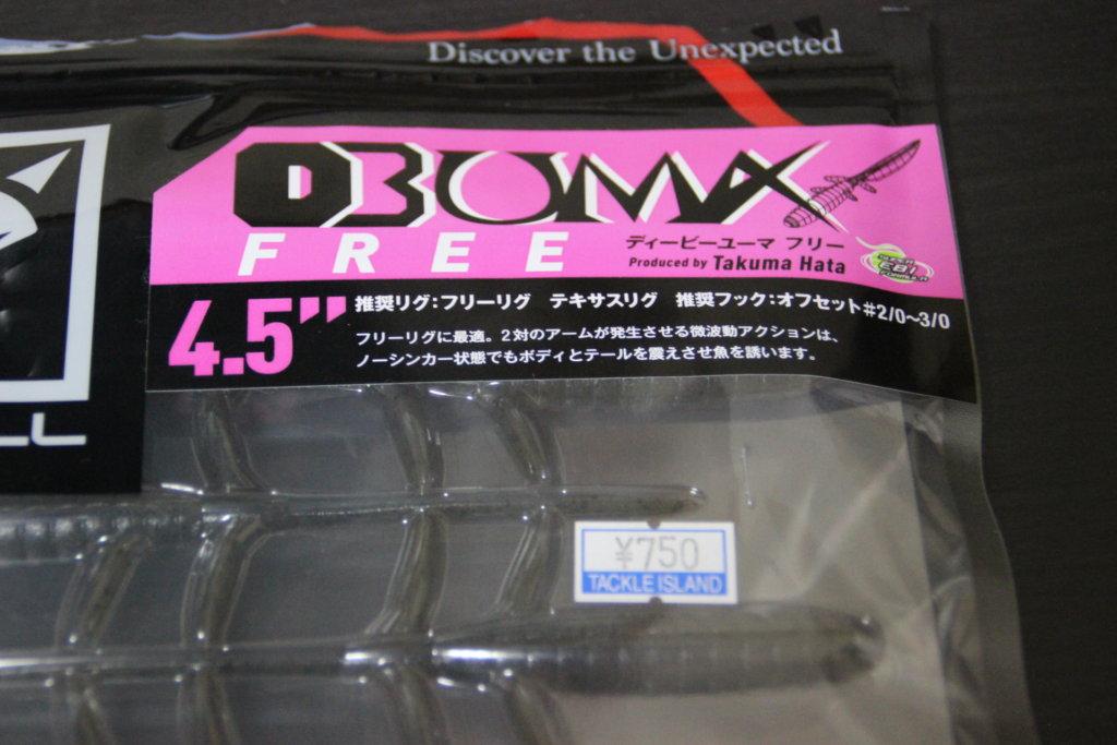 DBユーマのパッケージ