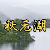 秋元湖レンタルボート