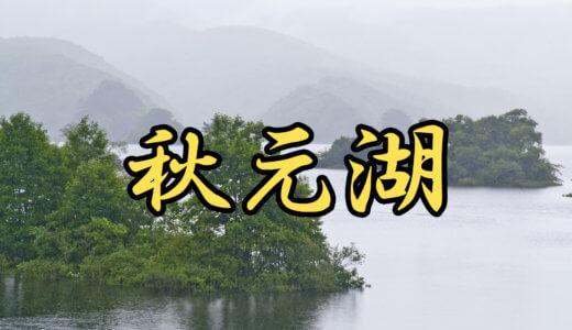 【1店舗】秋元湖(福島県)ブラックバス釣りレンタルボート店まとめ ローボート・免許不要艇あり【バス釣り】