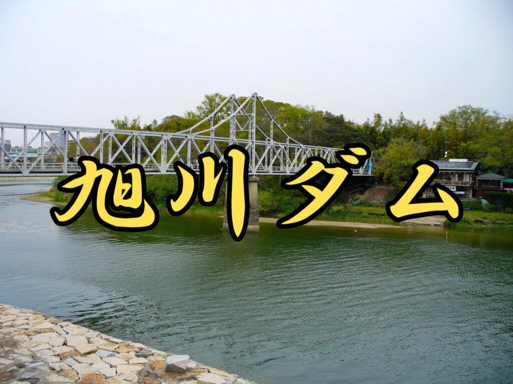 旭川ダムレンタルボート