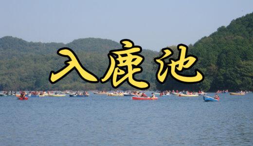 【4店舗】愛知県 入鹿池(いるか池)のレンタルボート店まとめ・免許不要艇有無や料金を調べました!【バス釣り】
