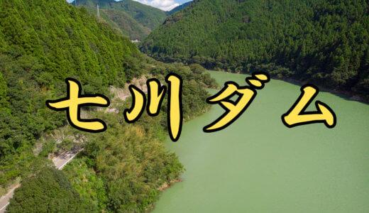 【1店舗】七川ダム(和歌山県)ブラックバス釣りレンタルボート店まとめ 免許不要艇あり【バス釣り】