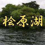 桧原湖レンタルボート
