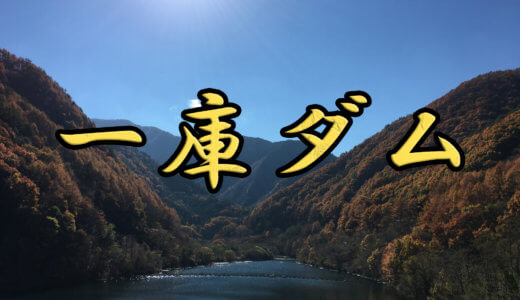 【1店舗】一庫ダム・知明湖(兵庫県)ブラックバス釣りレンタルボート店まとめ 免許不要艇あり