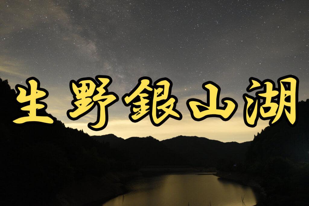 生野銀山湖レンタルボート