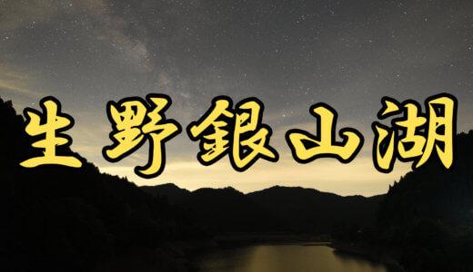 【1店舗】生野銀山湖(岡山県)ブラックバス釣りレンタルボート店まとめ ローボート・免許不要艇あり【バス釣り】
