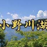 小野川湖レンタルボート