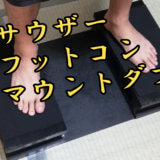 サウザーフットコンダブル自作!