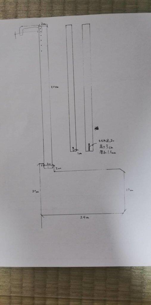 ボートラダーの設計図