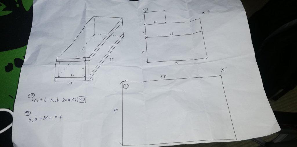 フットコンマウントの設計図