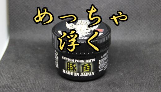 【釣り吉ホルモン】豚角ポークは針持ちgoodで最低1つは買っておくべき!インプレ