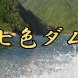 七色ダムのレンタルボート