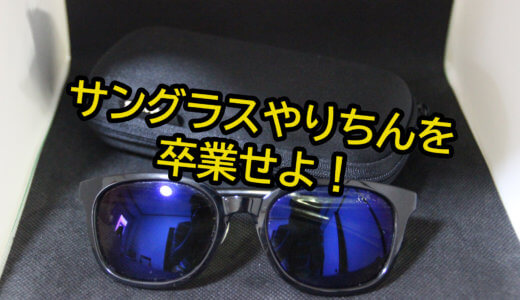 【1万円以下】バス釣りの偏光サングラスはスワンズが満足度高いと思う!