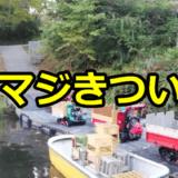 片倉ダム&亀山ダム釣行