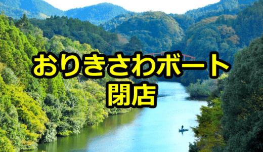 【悲報】亀山ダムおりきさわボート閉店 原因は台風15・19・21号の影響【バス釣り】
