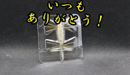 【インプレ】イマカツ イマエビの重さやダウンショット・ノーシンカーの【水中映像付き】