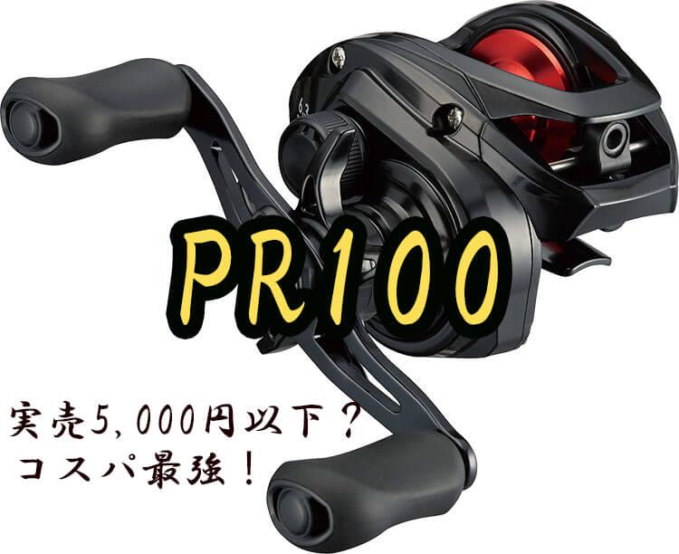 ダイワPR100