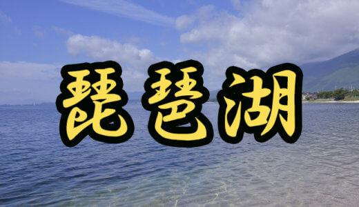 【23店舗】琵琶湖(滋賀県)のレンタルボート店まとめ 免許不要艇情報あり【バス釣り】