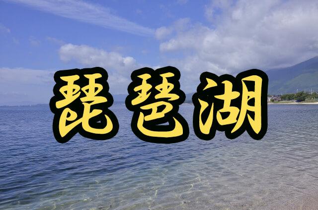 琵琶湖のレンタルボート店まとめ