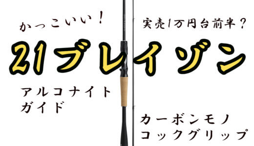 【DAIWA】新型21ブレイゾンがめちゃくちゃかっこいい!発売日は2021年3月~